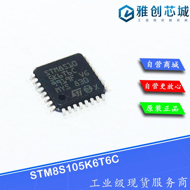 STM8S105K6T6C