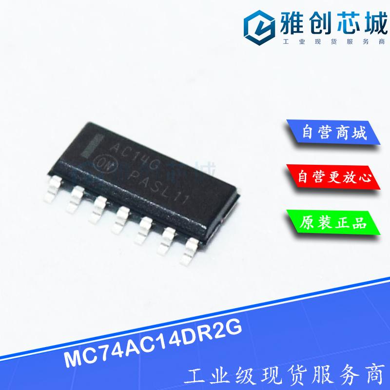 MC74AC14DR2G