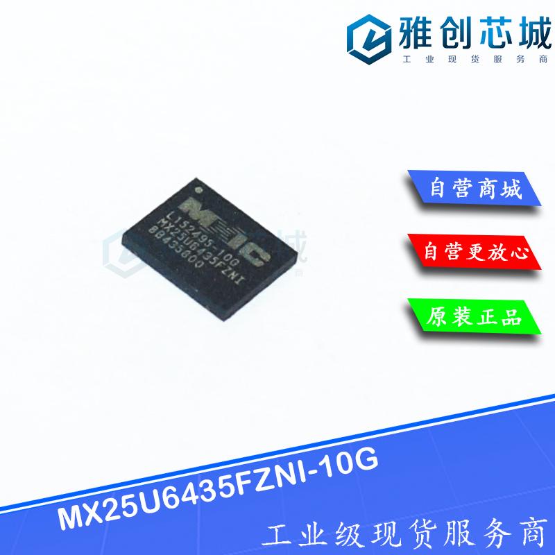 MX25U6435FZNI-10G