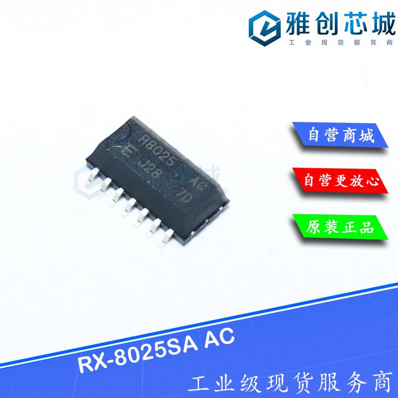 RX-8025SA AC