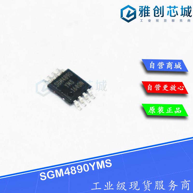 SGM4890YMS
