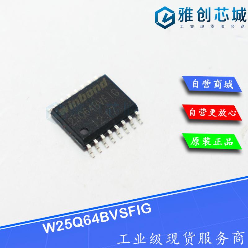 W25Q64BVSFIG
