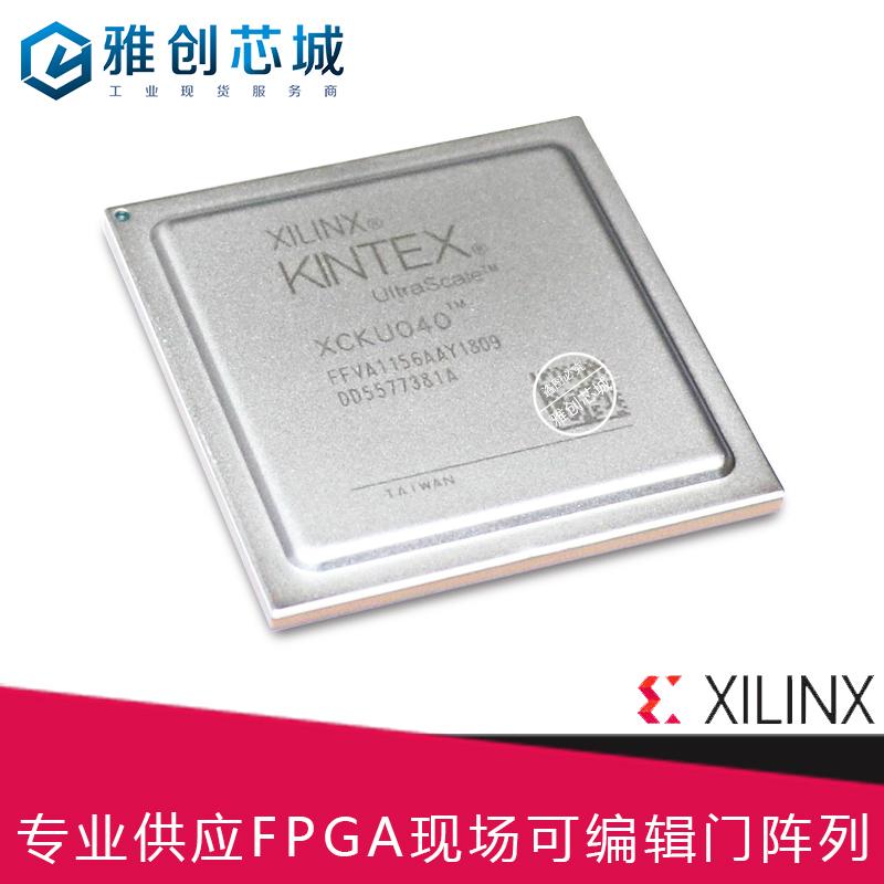 XCKU040-2FFVA1156I