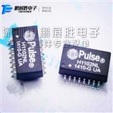 原装 H1102NL H1102T  网络变压器SOP-16