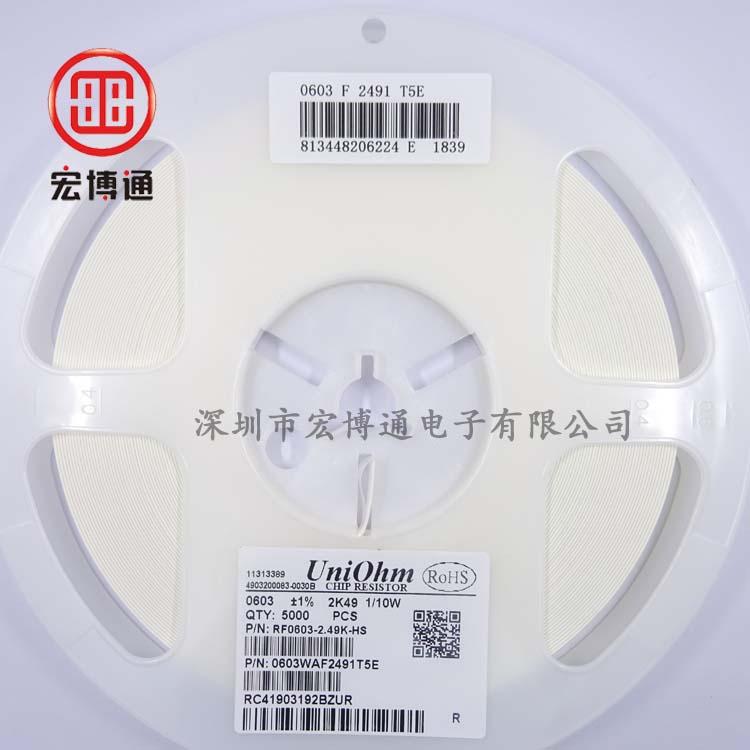 0603 2K49± 1% 厚声 贴片电阻器