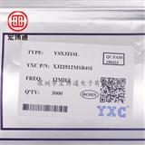 X322512MSB4SI YXC 贴片晶体谐振器(无源)