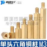 M3 六角铜柱/螺柱 单头隔离柱