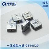 电源驱动电感一体成型CST0520,华锐达厂家
