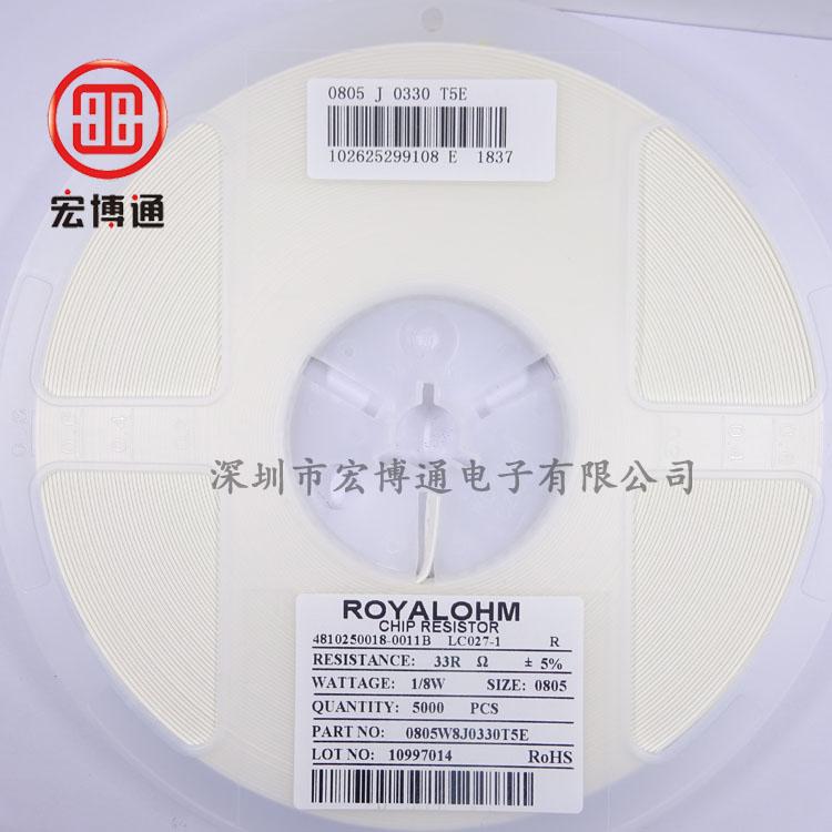 贴片电阻 0805 33R ±5% 厚声