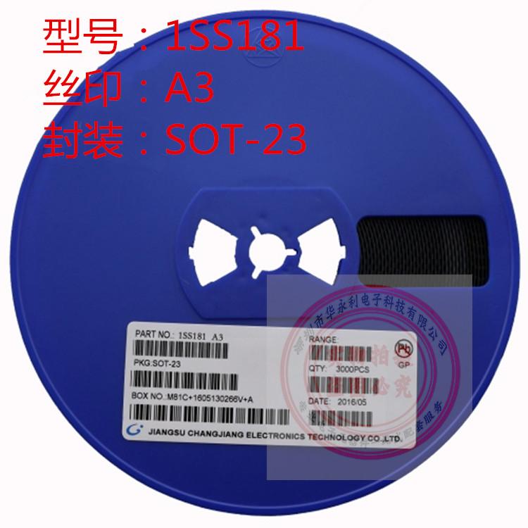 1SS181 SOT23 A3 85V 0.1A贴片开关二极管