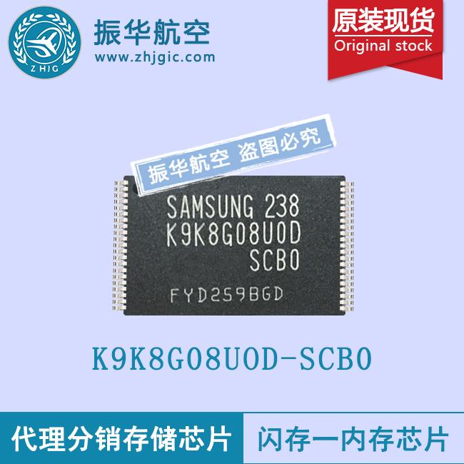 K9K8G08UOD-SCB0p10�W存芯片