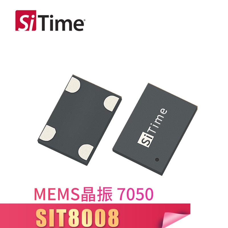 SIT8008有源晶振7050 11.0592MHZ 3.3V