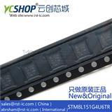 微控制器单片机 STM8L151G4U6TR 原装正品