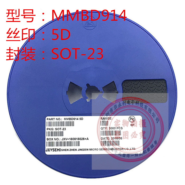MMBD914 5D SOT23 100V 0.3A 开关二极管