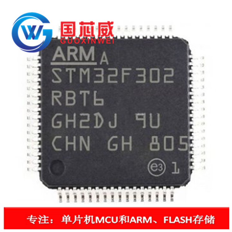 嵌入式处理器STM32F302RBT6