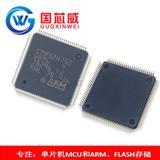 嵌入式处理器STM32H750VBT6