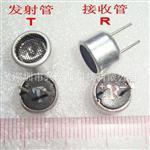 10mm超声波传感器 超声波探头 40KHZ R/T分体式   T40-10 R40-10