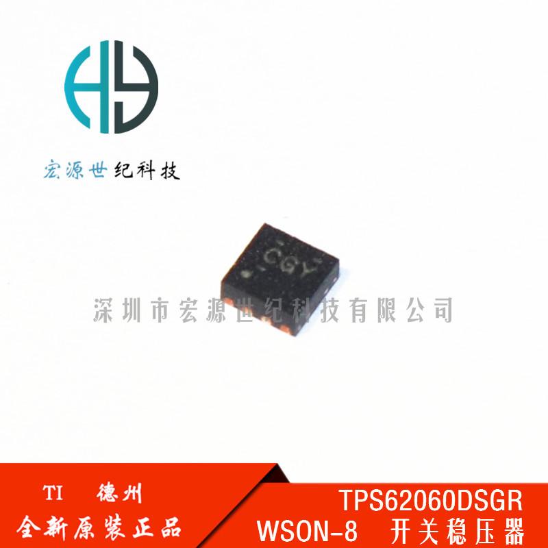 TPS62060DSGR WSON-8 丝印CGY 开关稳压器