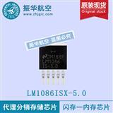 LM1086ISX-5.0稳压器价格实惠