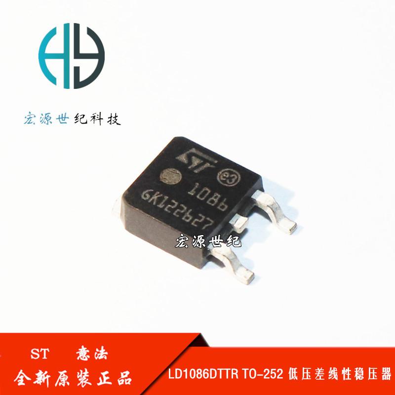 LD1086DTTR TO-252 1086 低压差线性稳压器