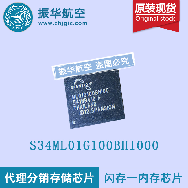S34ML01G100BHI000闪存芯片热卖SPANSION