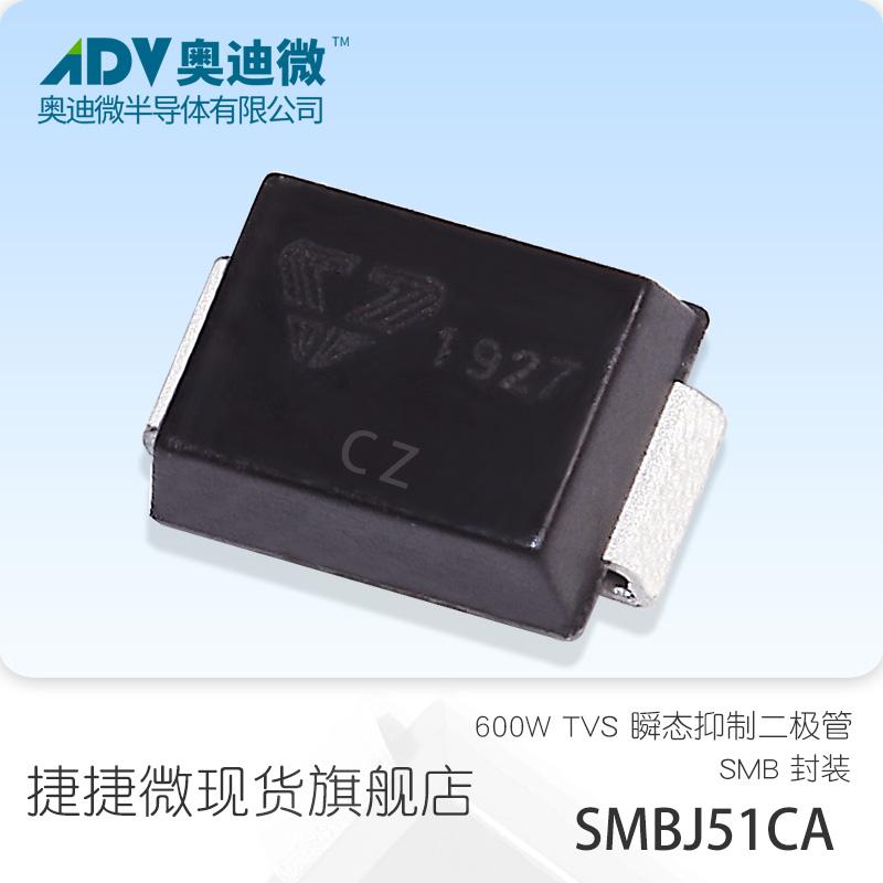 SMBJ51CA 貼片tvs二極管 捷捷微