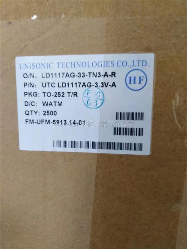 LD1117AG-3.3V