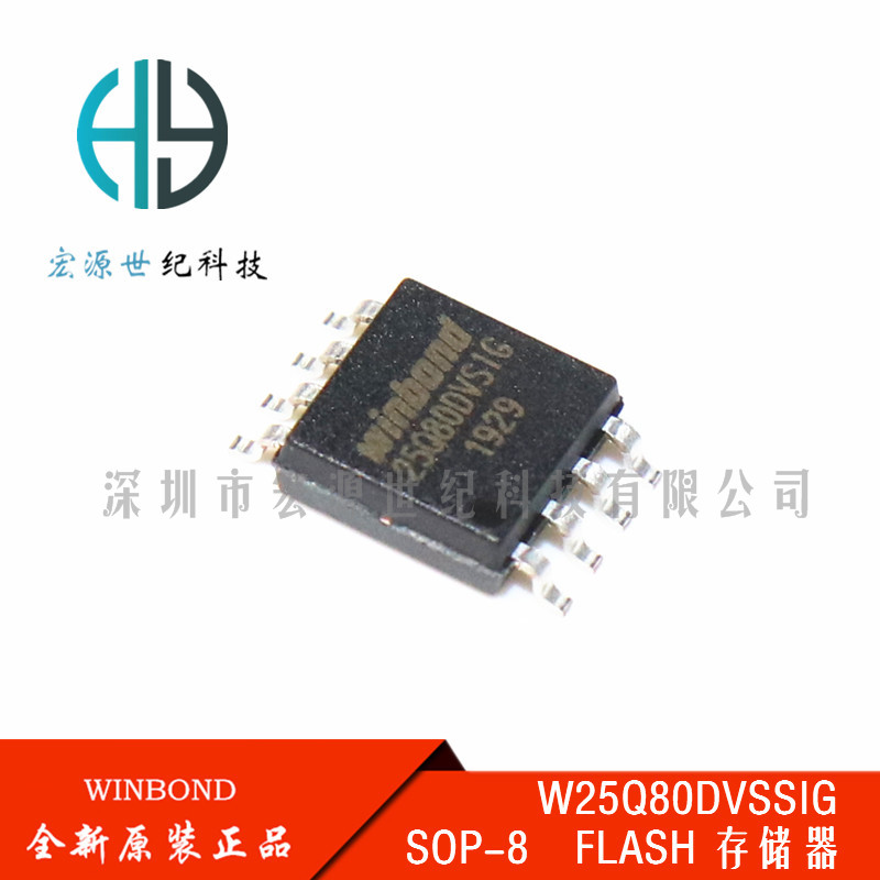 W25Q80DVSIG SOP-8 FLASH SPI 闪存存储器