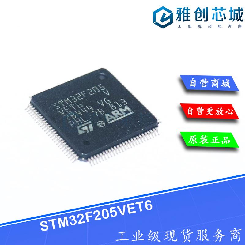 STM32F205VET6