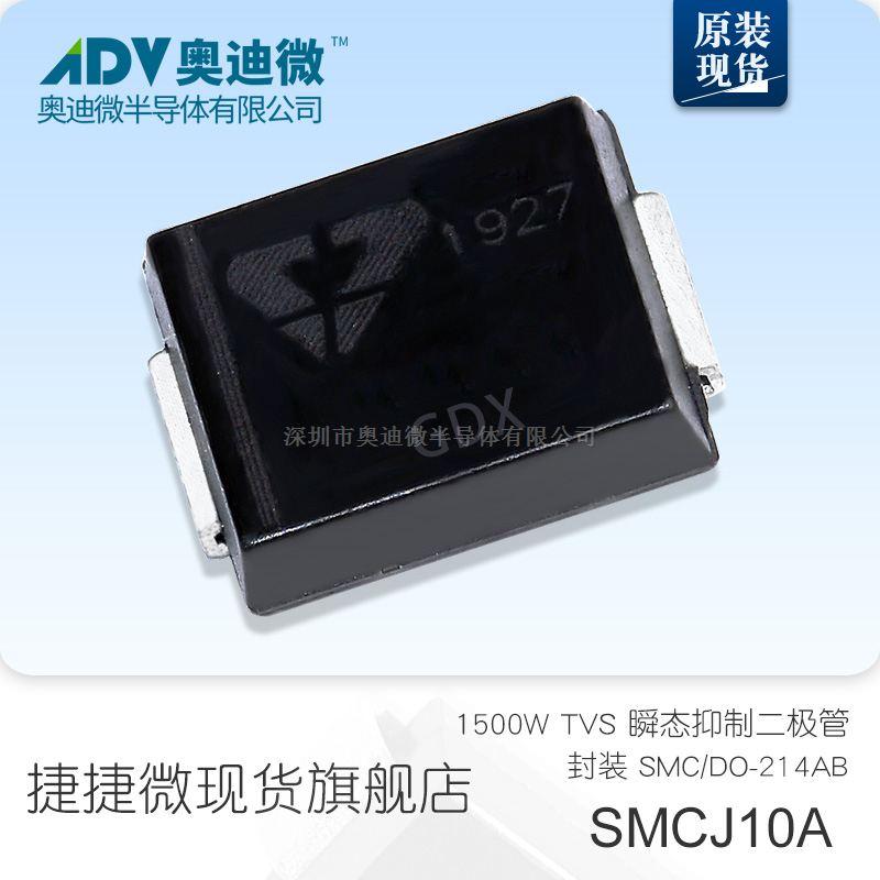 SMCJ10A