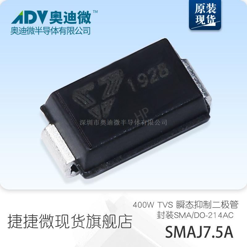 SMAJ7.5A