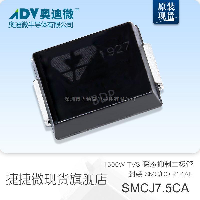 SMCJ7.5CA