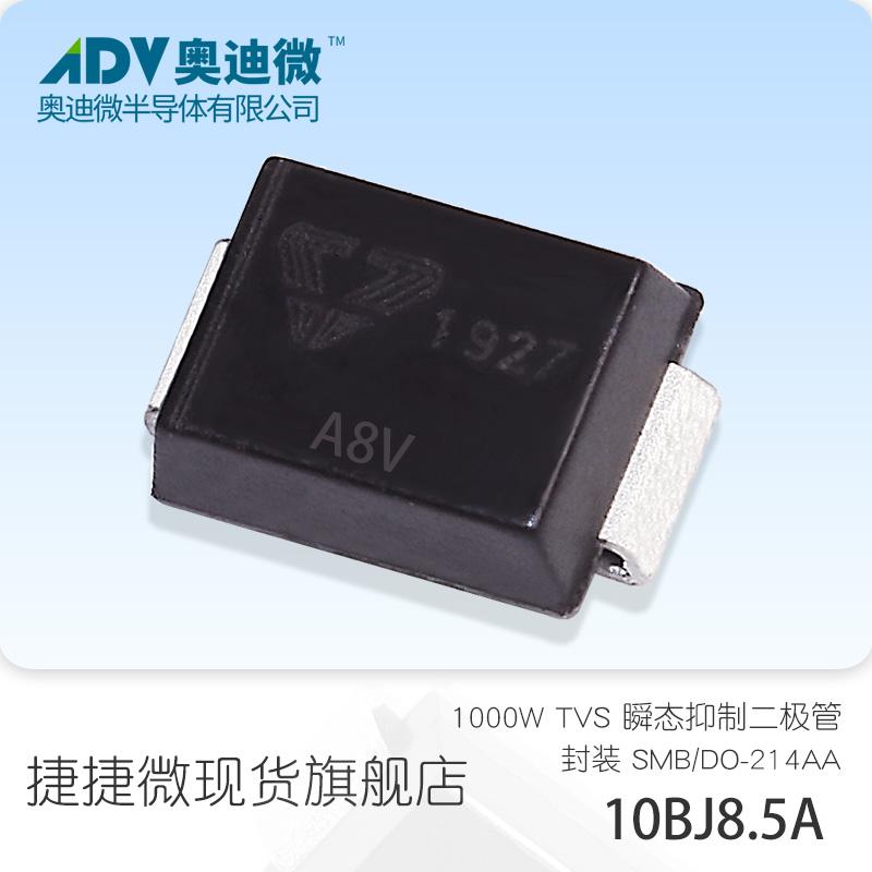 10BJ8.5A TVS二极管 单向贴片 SMB封装1000W