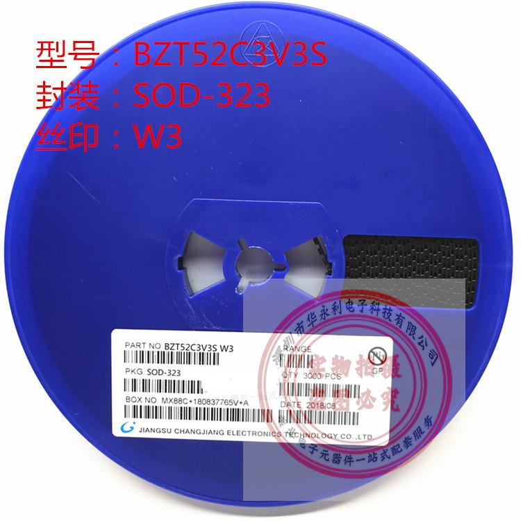 稳压二极管BZT52C3V3 SOT23 石英3.3V 0.5W
