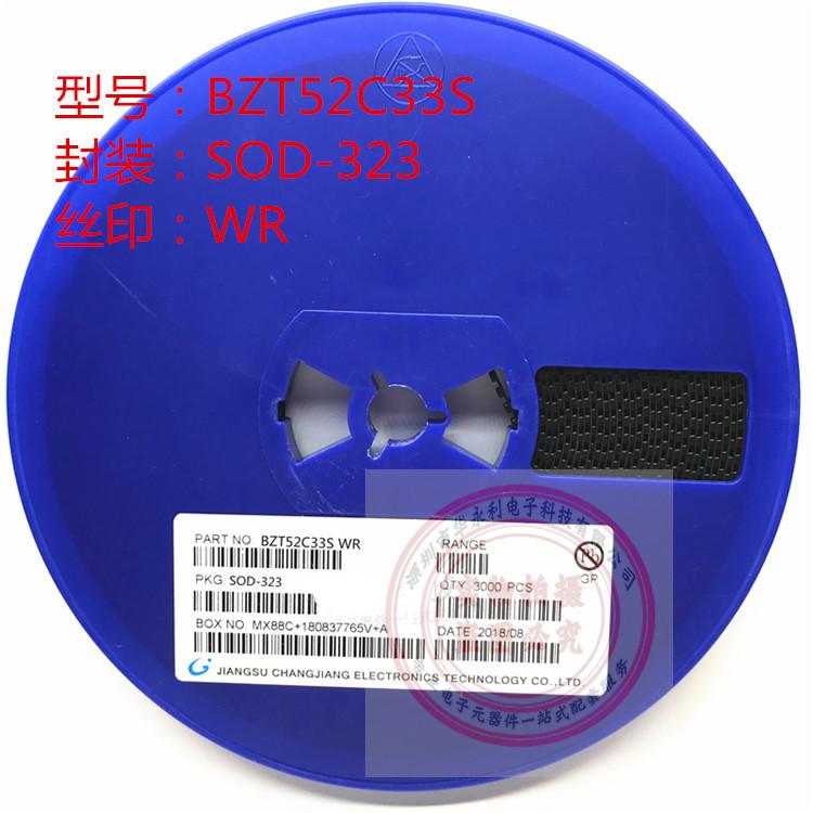 稳压二极管BZT52C33VS SOD323 丝印WR