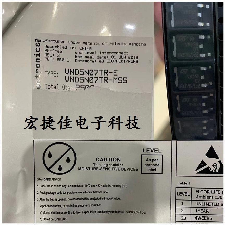 负载驱动器VND5N07TR-E全新热卖!