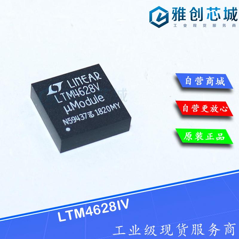 LTM4628IV