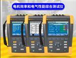 福禄克Fluke 434-II/435-II/438-II三相电能质量分析仪电气测试仪