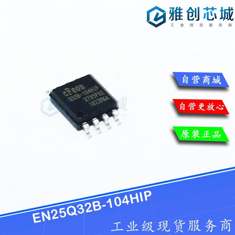 EN25Q32B-104HIP