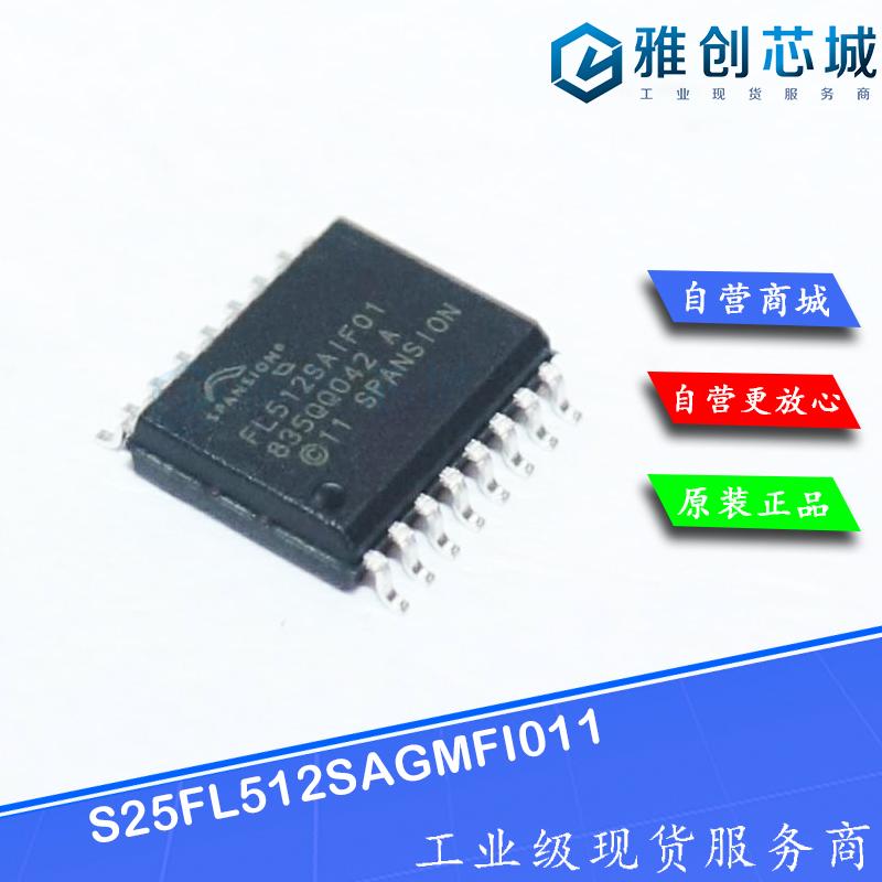 S25FL512SAGMFI011