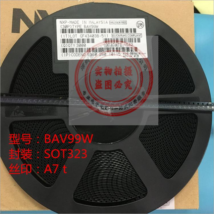 贴片开关二极管BAV99W SOT323 丝印A7 t