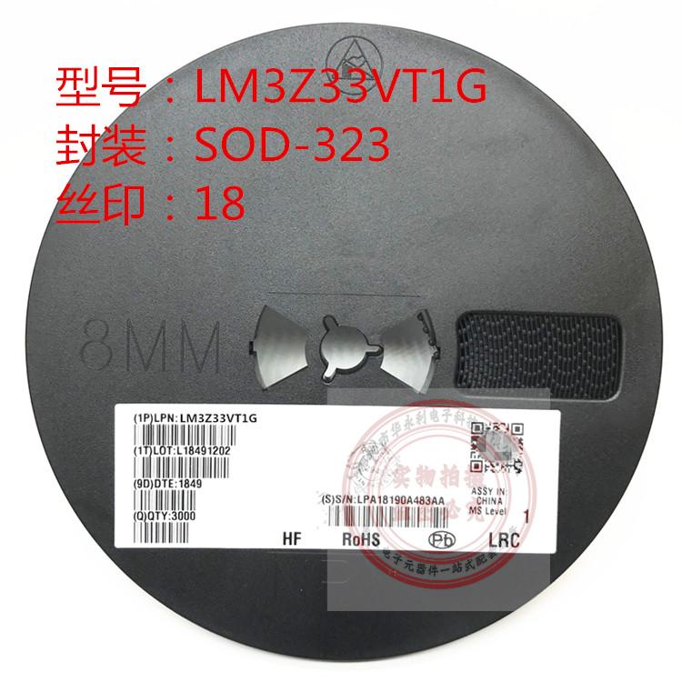 稳压二极管LM3Z33VT1G SOD323 18 33V 0.2W