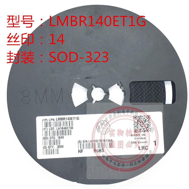 肖特基二极管LMBR140ET1G 丝印14 SOD323