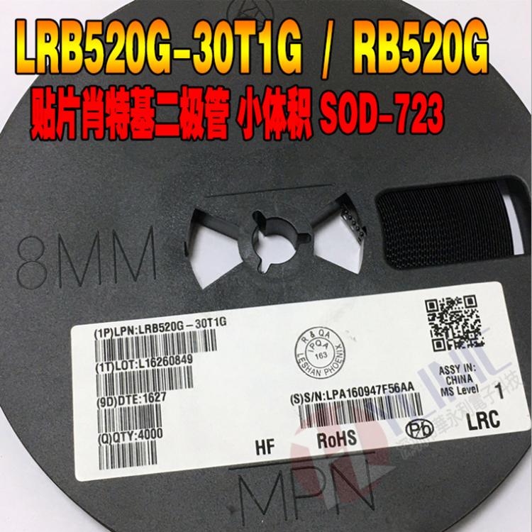 肖特基二极管LRB520G-30T1G丝印E SOD723