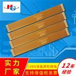 华工线材0.3间距25P\31P\39P\45P\51P\FPC软板LVDS液晶屏FPC厂家