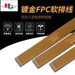 0.3镀金FPC软排线25P120MM