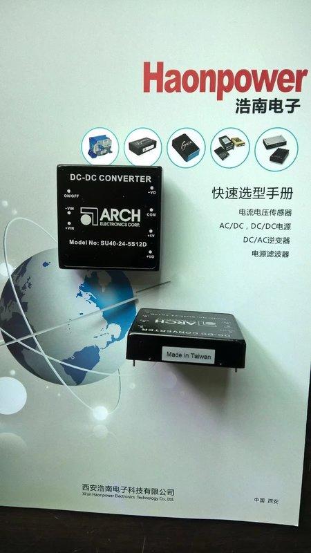 ARCH SU40系列多路输出DC/DC转换器 SU40-24-5S15D SU40-24-5S
