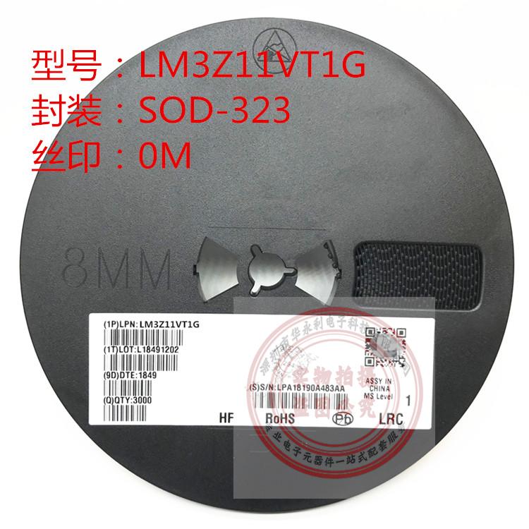贴片稳压二极管LM3Z11VT1G SOD323 丝印OM