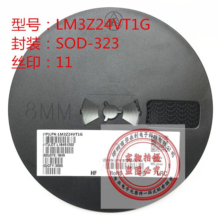 贴片稳压二极管LM3Z24VT1G 丝印11 SOD323