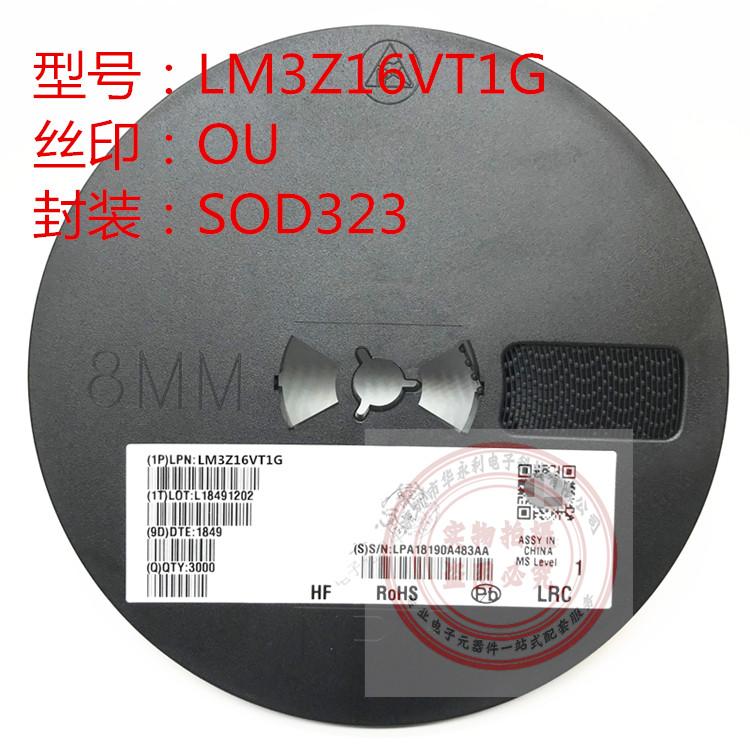 贴片稳压二极管LM3Z16VT1G SOD323 丝印0U LRC全新原装